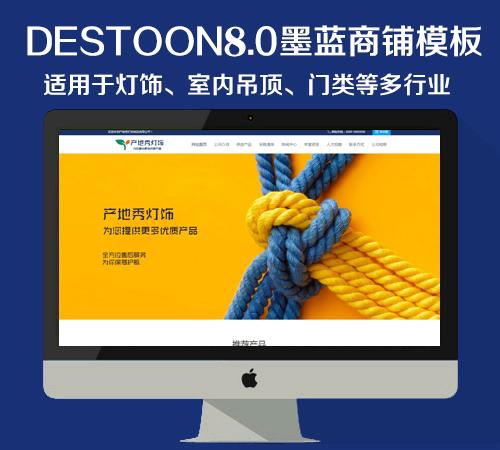destoon8.0 墨蓝灯饰商铺模板(PC+移动端)