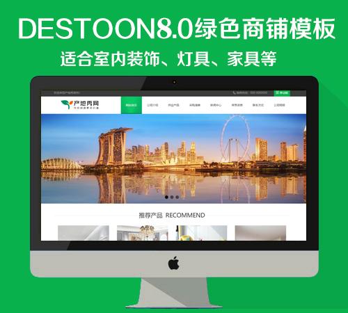 destoon8.0 绿色家装商铺模板(PC+移动端)