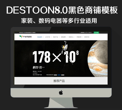 destoon8.0 黑色数码商铺模板(PC+移动端)