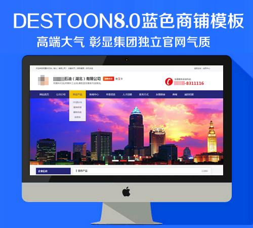 Destoon8.0蓝色大气会员商铺模板,限量出售