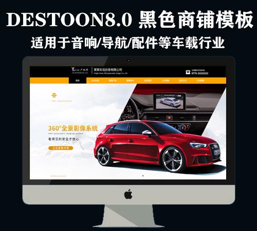 destoon8.0车载用品商铺模板(PC+移动)