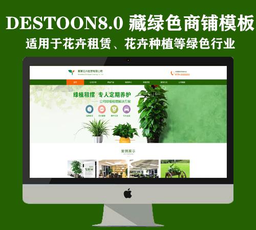 Destoon8.0花卉/种植商铺模板(PC+移动)