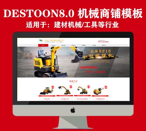 destoon8.0机械/工具商铺模板(PC+移动)
