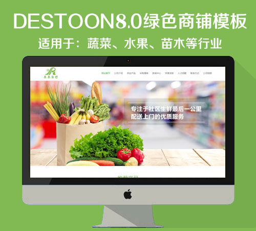 destoon8.0蔬果苗木商铺模板(PC+移动端)