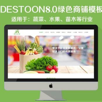 destoon8.0蔬果苗木商铺模板(PC+移