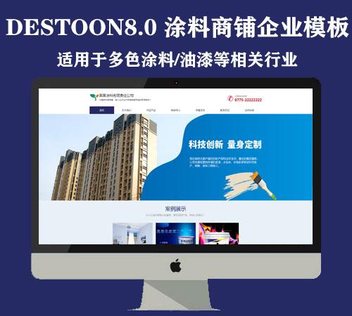 destoon8.0涂料/油漆等多色行业商铺模板(PC+手机)