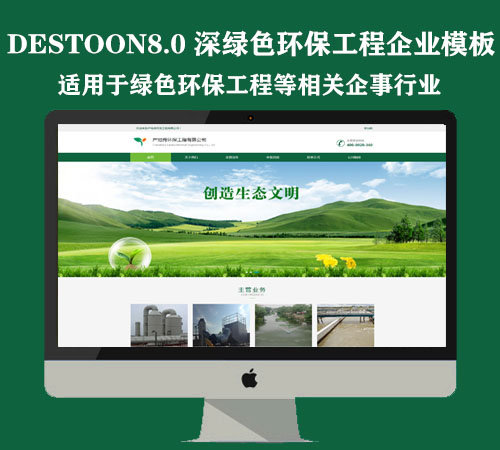 detoon8.0绿色环保工程等相关行业(PC+手机)