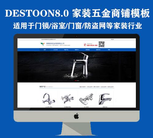 destoon8.0五金商铺模板(PC+手机版)