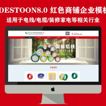 destoon8.0电线/电缆等相关企业商铺