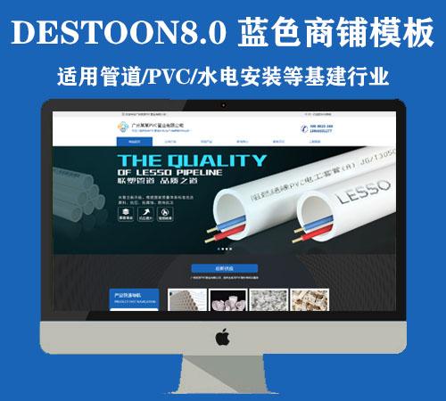 原创desoon8.0 PVC管道类相关企业高端商铺模板(PC+手机)