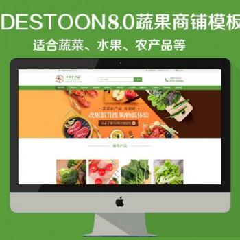 destoon8.0蔬果、农产品商铺模板(P