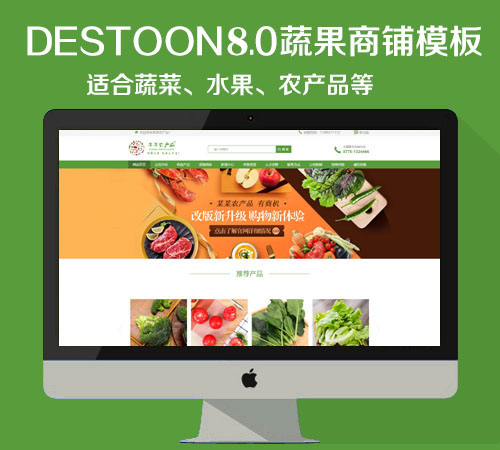 destoon8.0蔬果、农产品商铺模板(PC+移动端)