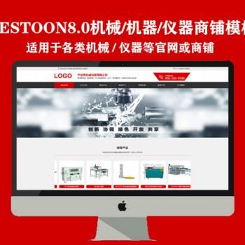 destoon8.0机械类相关企业高端商铺
