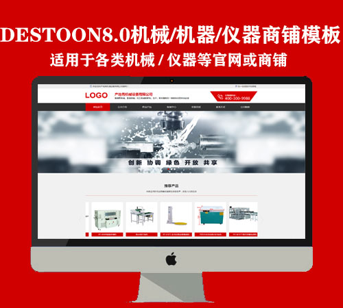 destoon8.0机械类相关企业高端商铺或官网模板(PC+手机版)