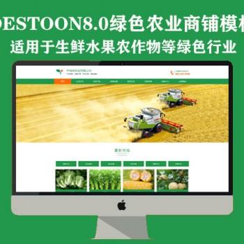 destoon8.0绿色农业相关行业企业商