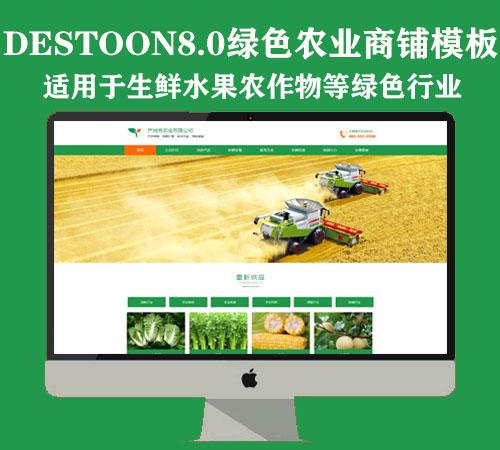destoon8.0绿色农业相关行业企业商铺(PC+手机)