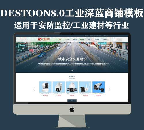 destoon8.0工业风安防监控/建材商铺模板(PC+手机)