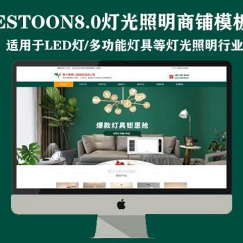 destoon8.0灯光照明/建材商铺模板(