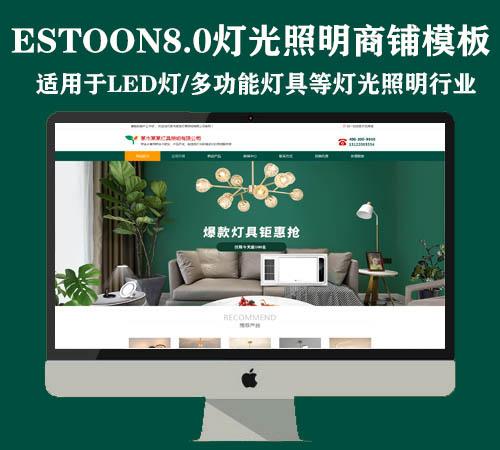 destoon8.0灯光照明/建材商铺模板(PC+手机)