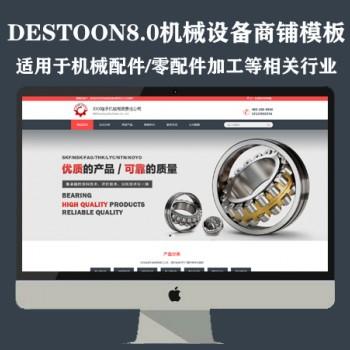 destoon8.0机械配件、机械加工商铺