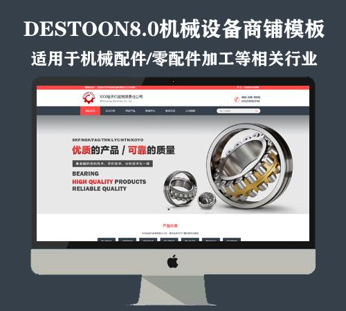 destoon8.0机械配件、机械加工商铺模板(PC+手机)
