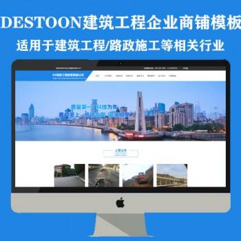destoon建筑工程企业商铺模板(PC+