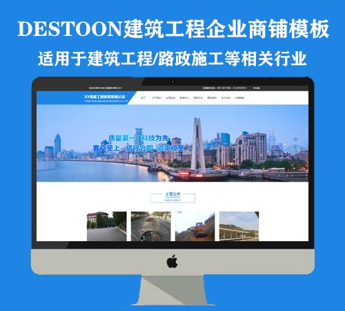 destoon建筑工程企业商铺模板(PC+手机)