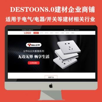 destoon8.0商铺模板(电气/开关等建