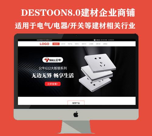 destoon8.0商铺模板(电气/开关等建材用品)PC+手机版