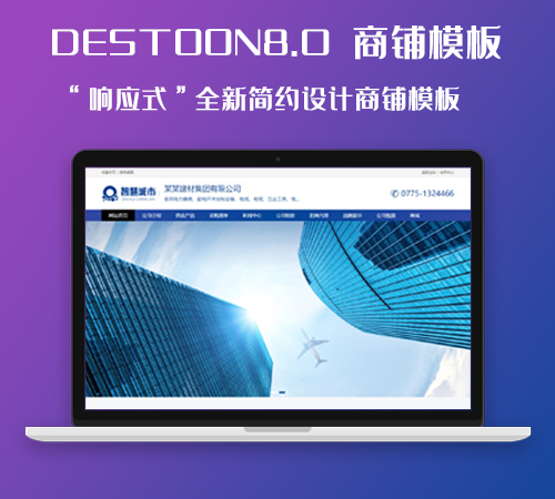 DESTOON 8.0 响应式商铺模板