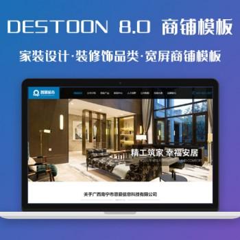 DESTOON 8.0 家装设计·装修饰品类