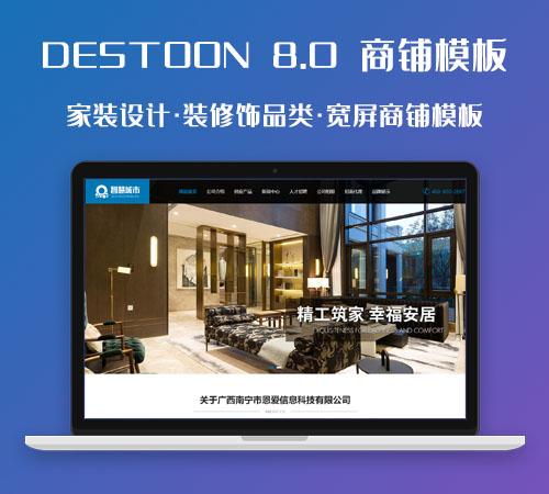 DESTOON 8.0 家装设计·装修饰品类·宽屏商铺模板