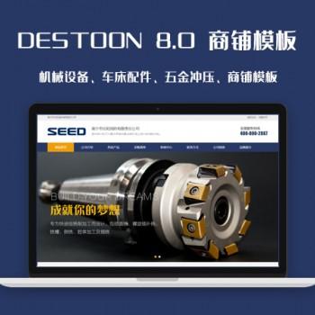 DESTOON 8.0 自动化设备设计、五金