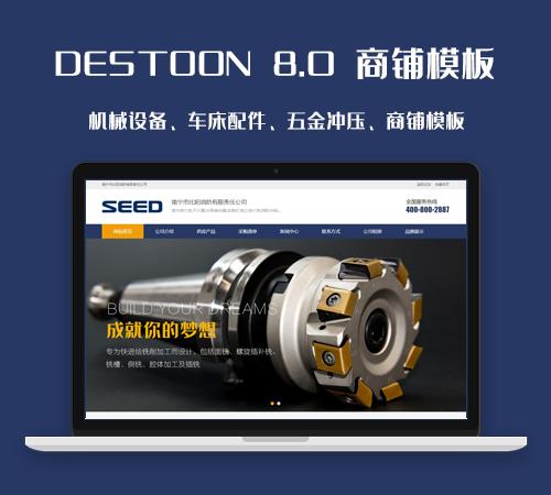 DESTOON 8.0 自动化设备设计、五金配件、车床铣刀商铺模板