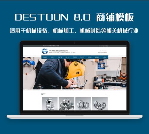 DT8.0机械设备、机械制造、机械加工等相关行业网站模板