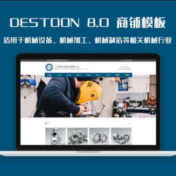 DT8.0机械设备、机械制造、机械加工