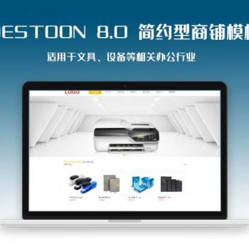 destoon8.0简洁型商铺模板(PC+移动