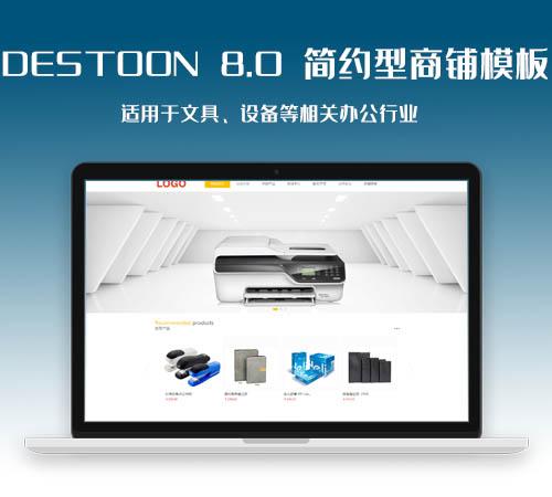 destoon8.0简洁型商铺模板(PC+移动端)