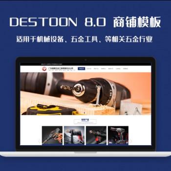 DT8.0五金工具、五金配件网站模板