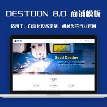 DESTOON 8.0 自动化设备定制、机械
