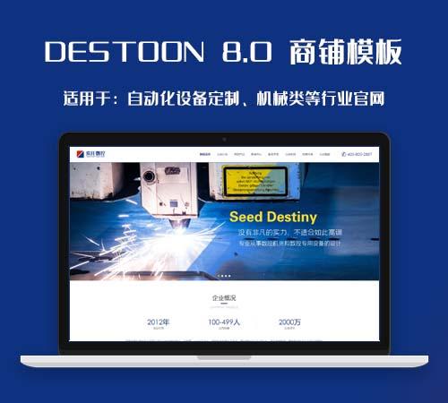DESTOON 8.0 自动化设备定制、机械配件商铺模板