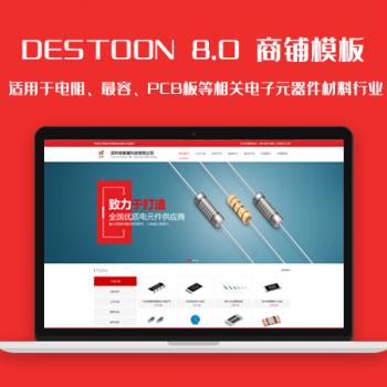 DT8.0电阻、电容、PCB板等相关电子