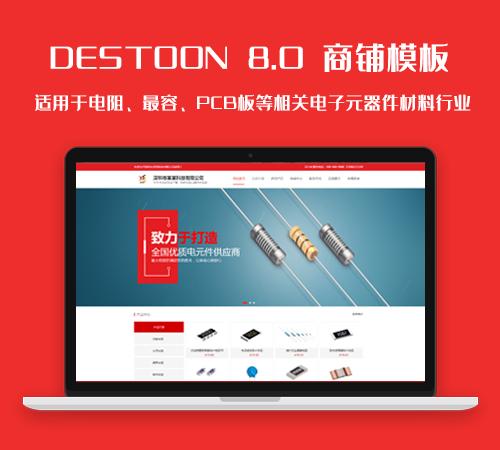 DT8.0电阻、电容、PCB板等相关电子元器件材料行业网站模板