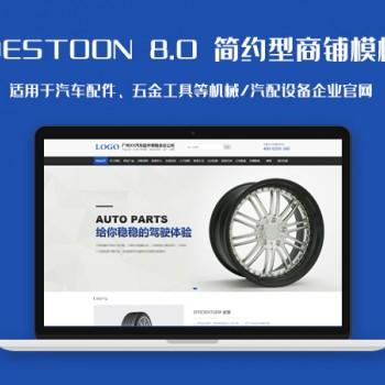 dstoon8.0汽配/机械行业VIP会员模板
