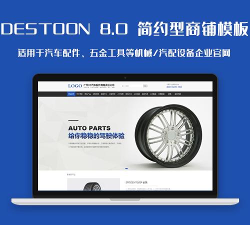 dstoon8.0汽配/机械行业VIP会员模板(pc+手机)