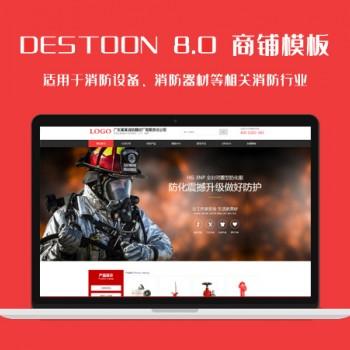 DT8.0消防器材等相关消防行业网站模