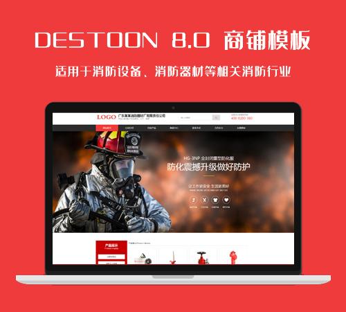 DT8.0消防器材等相关消防行业网站模板