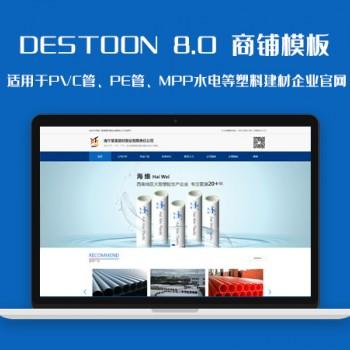 精品destoon8.0PVC管、PE管、MPP管