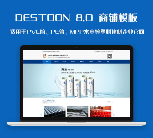 精品destoon8.0PVC管、PE管、MPP管等塑料管材建筑行业网站模板