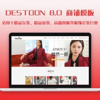 destoon8.0精品女装、男装、童装等